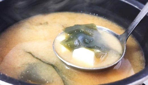インスタント味噌汁に栄養はある?体に悪いのかを徹底検証