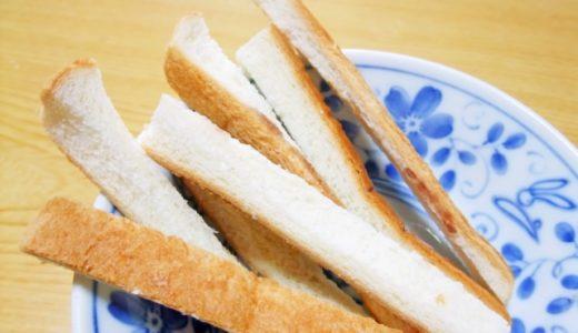 パンの耳は高カロリーでも成功するダイエット向き!その理由は?