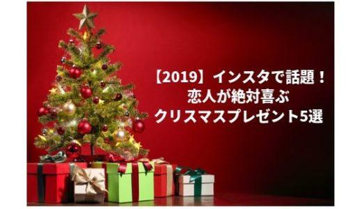【2019】インスタで話題!恋人が絶対喜ぶクリスマスプレゼント5選