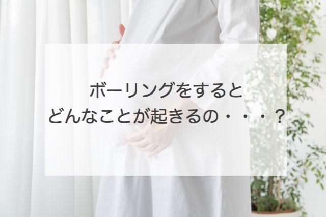 ボーリング 妊婦