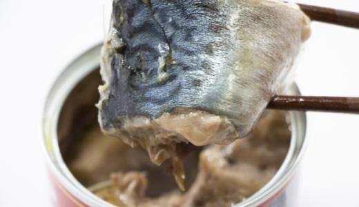鯖缶の骨が食べられる?骨まで柔らかい理由、食べるメリットデメリット