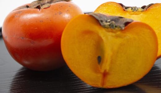 柿は皮ごと食べても大丈夫?農薬の危険性や安全に食べる為の知識