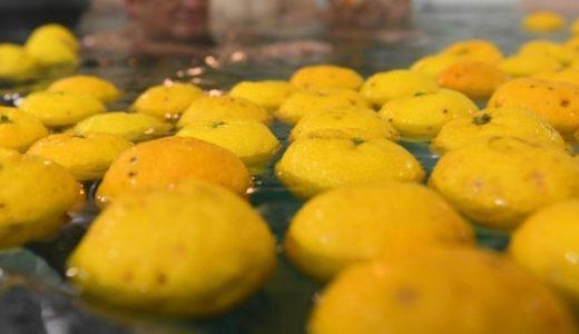 柚子湯で体が痛いときの対処法 | 痛くなる原因・痛みを防ぐ入り方を解説