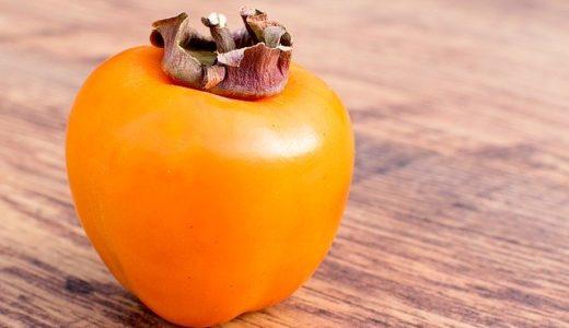 柿を食べ過ぎは体に悪い?デメリットや1日に食べていい量を解説